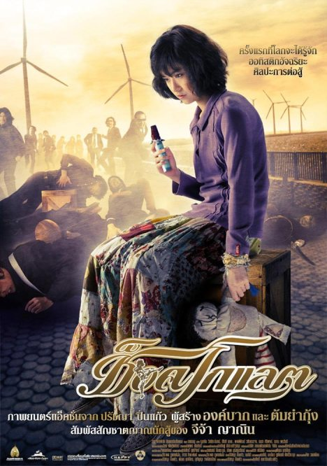 chocolate2008_poster