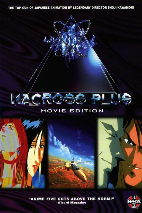macross_plus_movie_dvd