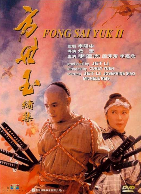 Fong_Sai_Yuk_II